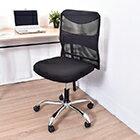 網購推薦-透氣鋼網皮革鐵腳椅