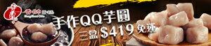 購物網推薦-11-27_超級焦點_300x66pix.jpg