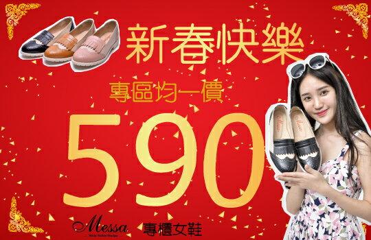 540x350-新春快樂-專區590.jpg-女裝,內衣,睡衣,女鞋,洋裝