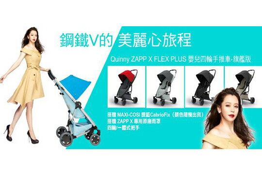 Quinny ZAPP X FLEX PLUS-key1,key2,key3