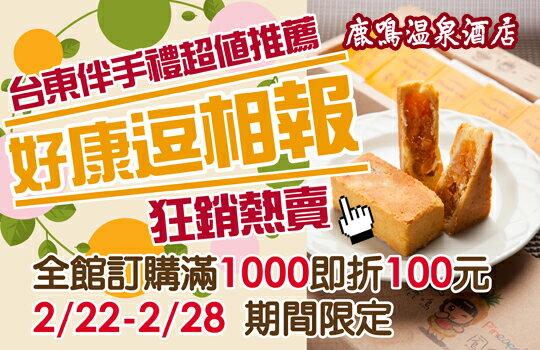 滿1000折100-美食甜點,蛋糕甜點,伴手禮,團購美食,網購美食