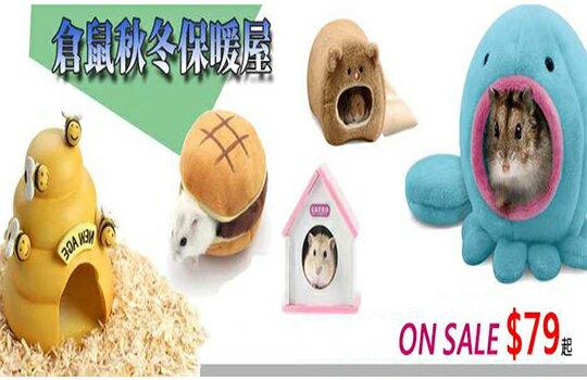倉鼠保暖床組-寵物,寵物用品,寵物飼料,寵物玩具,寵物零食