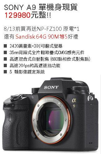 現貨 8/13前買就送NP-FZ100 原電*1 SONY A9 BODY 單機身 台灣索尼公司貨-數位相機,單眼相機,拍立得,攝影機,鏡頭