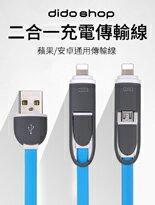 雙頭設計 不再糾纏-手機,智慧型手機,網購手機,iphone手機,samsumg手機